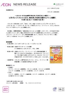 イオンモール :~イオンモールでのお食事でWAON POINTポイント還元!~レストラン・フードコート・カフェ WAON POINT5倍キャンペーン開催!