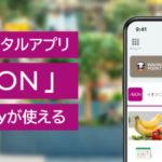 イオンのコード決済「AEON Pay(イオンペイ)」がスタート!9/1から配信開始