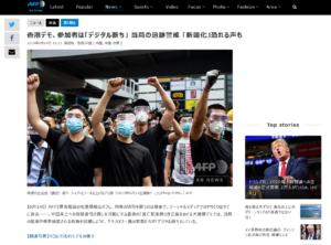 AFP BBNEWS:香港デモ、参加者は「デジタル断ち」 当局の追跡警戒 「新疆化」恐れる声も