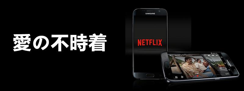 Netflix(ネットフリックス)で愛の不時着が観れる