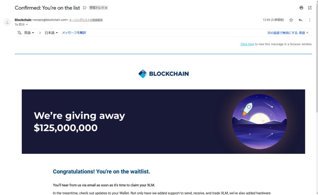 Blockchainエアドロップ登録完了メール