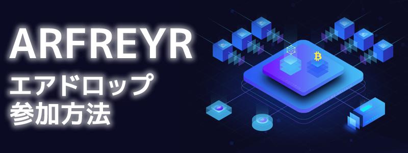 ARによるショッピングプラットフォーム「ARFREYR」の仮想通貨エアドロップ(AirDrop)参加方法