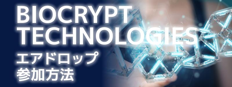 RFIDとNFC技術を使って認証作業などを簡単にする「BioCrypt Technologies」の仮想通貨エアドロップ(AirDrop)参加方法