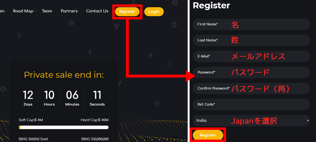 Bitcoin Bingアカウント登録方法