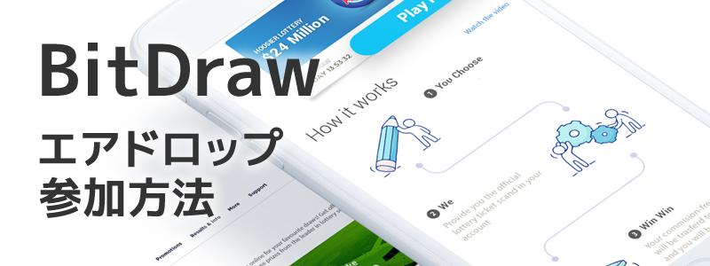 宝くじプラットフォーム「BitDraw」の仮想通貨エアドロップ(AirDrop)参加方法