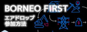 BORNEO FIRSTの仮想通貨エアドロップ