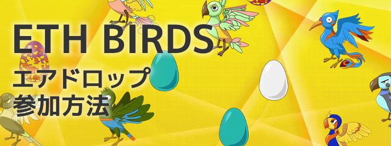 鳥を交配、繁殖させるDAppsゲーム「ETH Birds」の仮想通貨エアドロップ(AirDrop)参加方法