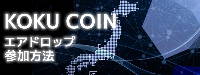 ECマーケット等で使用、日本初のEOSトークン「KOKU COIN」の仮想通貨エアドロップ(AirDrop)参加方法