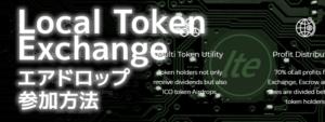 Local Token Exchange仮想通貨エアドロップ参加方法
