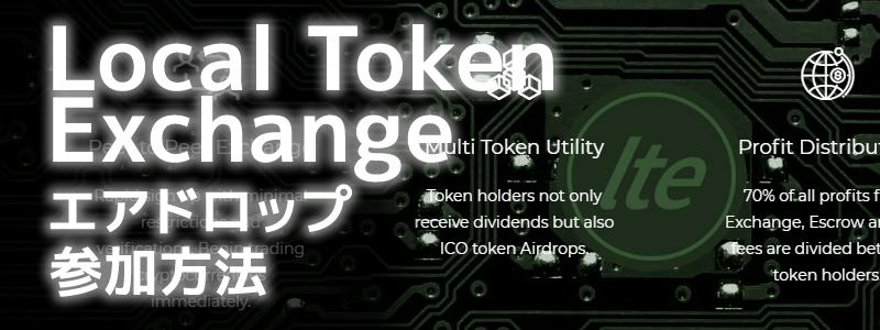 P2P分散型仮想通貨取引所「Local Token Exchange」の仮想通貨エアドロップ(AirDrop)参加方法