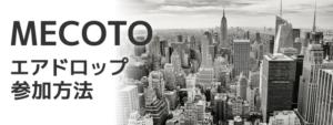 MECOTO仮想通貨エアドロップ参加方法