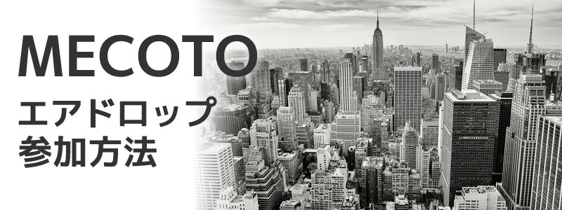 建設プロジェクトをトークン化するソリューション「MECOTO」の仮想通貨エアドロップ(AirDrop)参加方法