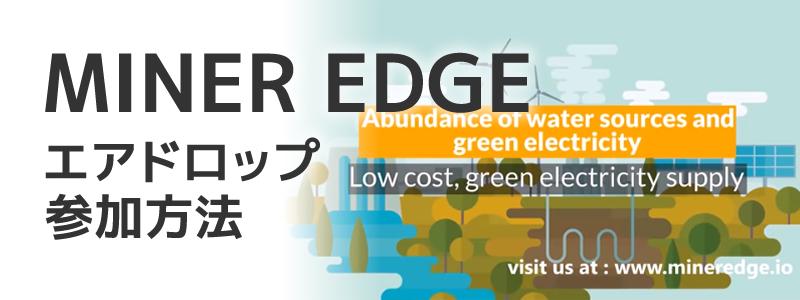 クラウドファンドマイニング施設「Miner Edge」の仮想通貨エアドロップ(AirDrop)参加方法