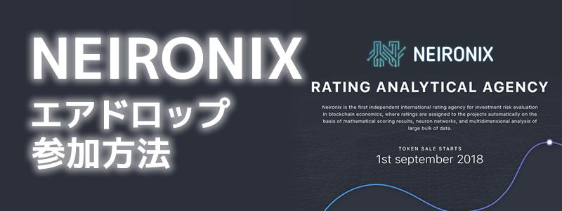 投資リスク判定格付けエージェンシー「NEIRONIX」の仮想通貨エアドロップ(AirDrop)参加方法