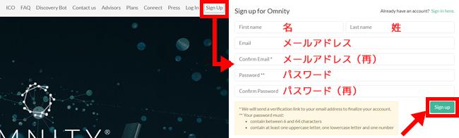Omnityサイト登録