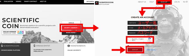 SCIENTIFICCOINの公式サイト登録方法