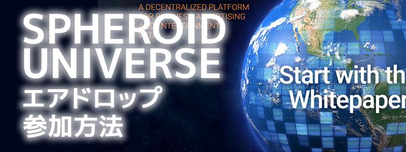 コンテンツを掲載するための分散型ARプラットフォーム「Spheroid Universe」の仮想通貨エアドロップ(AirDrop)参加方法