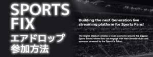 SportsFix仮想通貨エアドロップ参加方法