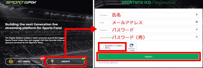 SportsFixアカウント登録