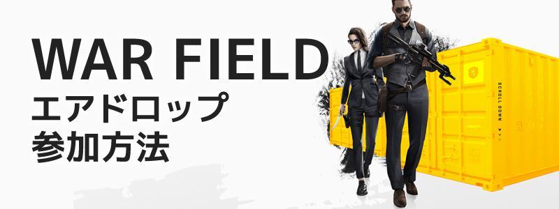オンラインゲーム、マルチプレイヤーFPS「WarField」の仮想通貨エアドロップ(AirDrop)参加方法