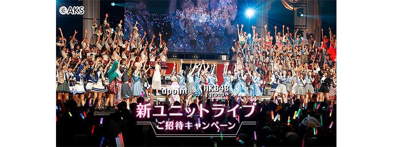 dポイント×AKB48グループ 新ユニットライブ招待キャンペーンを実施
