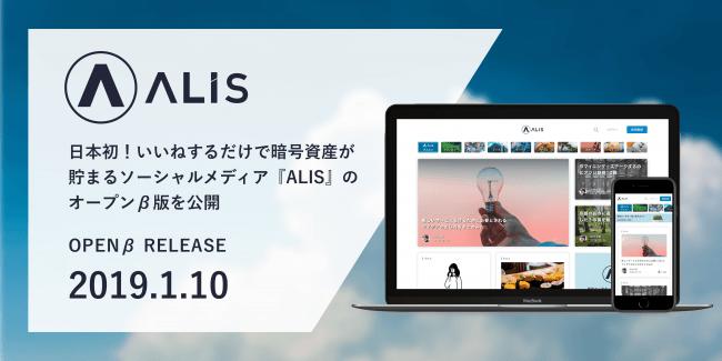 日本初のブロックチェーンソーシャルメディア『ALIS』のオープンβ版が公開