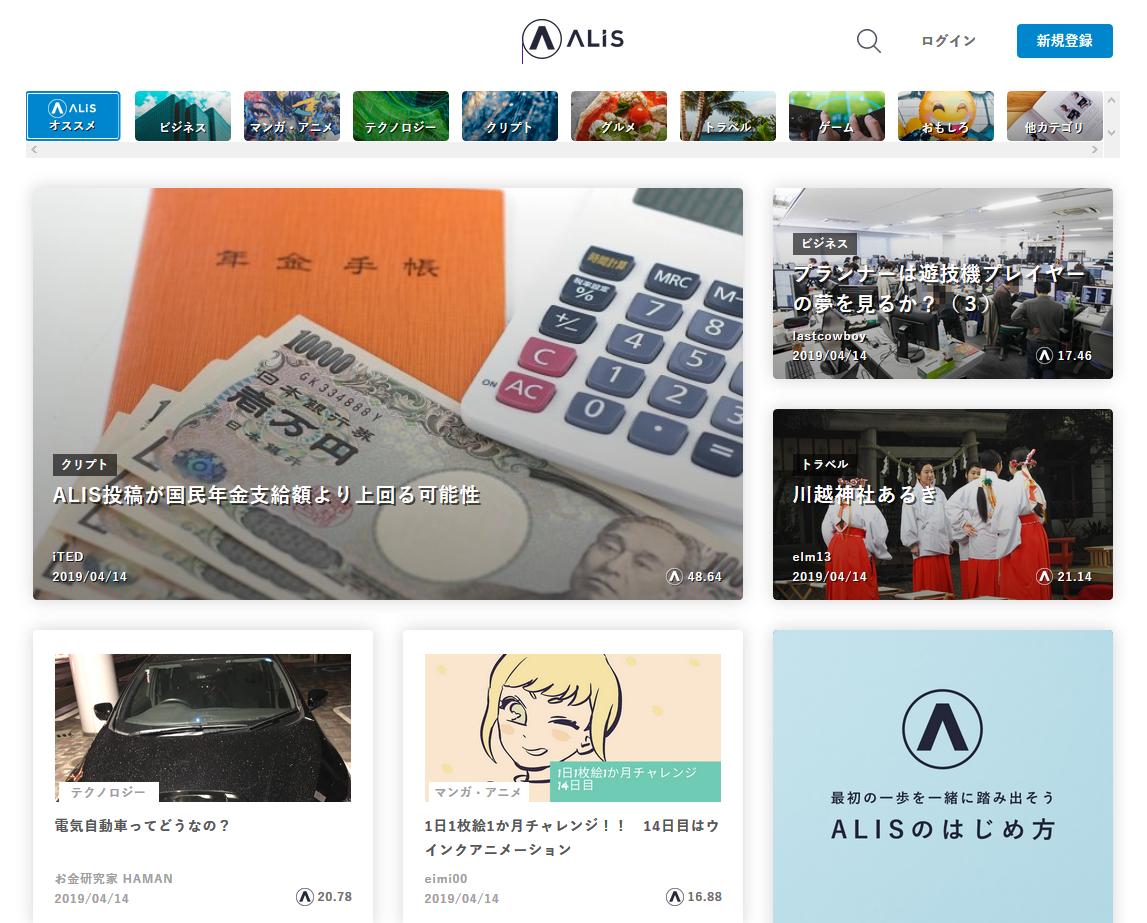 Alis トークン 分散型ソーシャルメティアプラットフォーム「alis」が有料記事