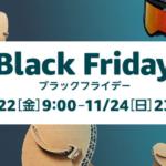 日本初、Amazonブラックフライデー!11月22日(金)9時から