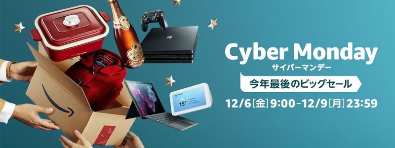 Amazon、サイバーマンデーでポイントアップキャンペーン開催(12月6日9時~)