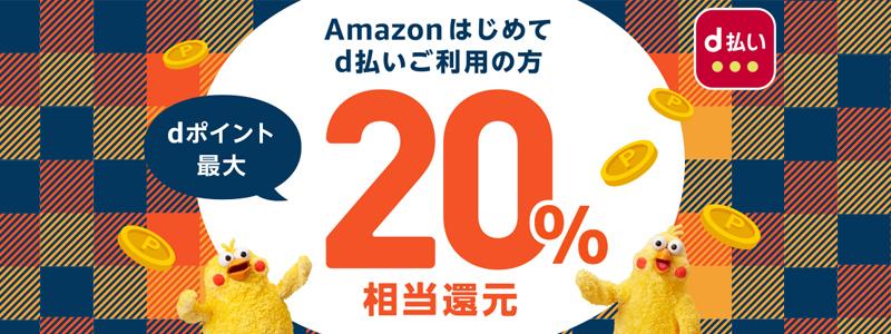 アマゾン(Amazon)ではじめて「d払い」した方に抽選で最大20%還元