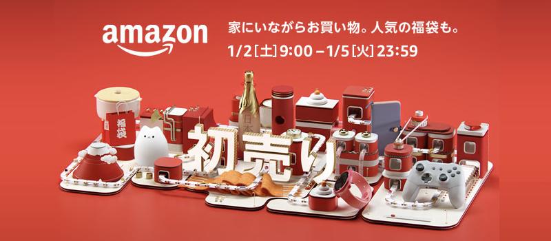 Amazonの初売り!福袋・タイムセール・ポイント還元キャンペーンなど、1/2(土)9時から開催