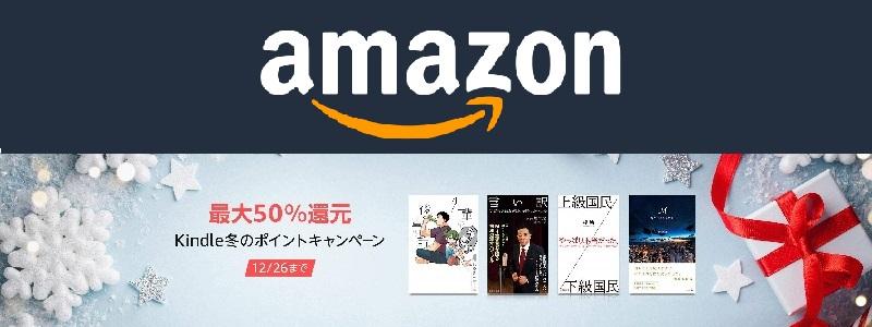 アマゾン 電子書籍を対象に最大50%をポイント還元するキャンペーン実施中