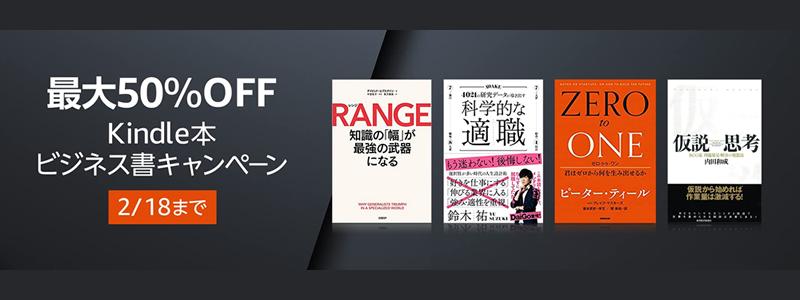 アマゾンのビジネス電子書籍(Kindle本)が最大50%オフのキャンペーン実施中!