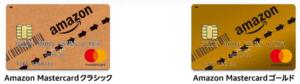 アマゾンマスターカード クラシックとゴールド
