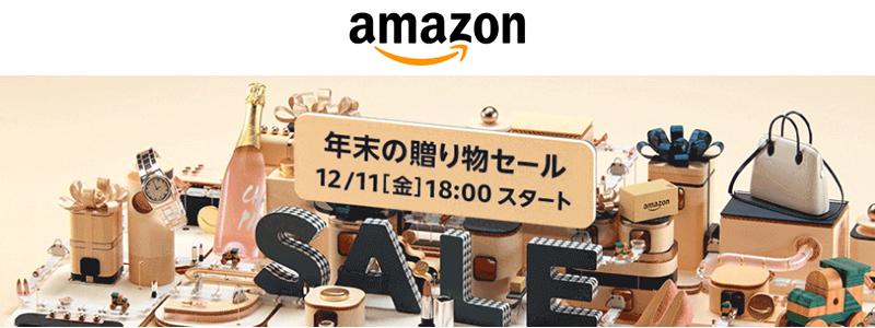 アマゾン、年末の贈り物セールを開催!12/11(金)