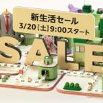 ニューノーマル環境での新生活に必要なものがお買い得!Amazon新生活セール3/20(土)から開催!