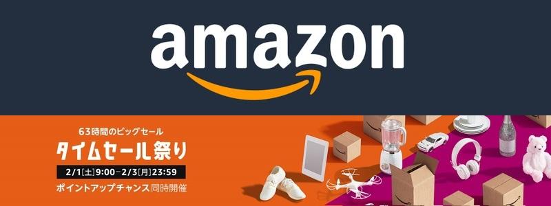 amazon-time-sale-202002-campaign