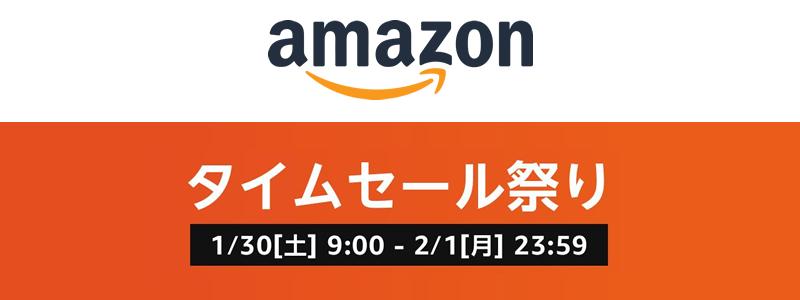 Amazonのタイムセール祭り1/30(土)から!対象のKindle電子書籍リーダー購入で500ポイントもらえる