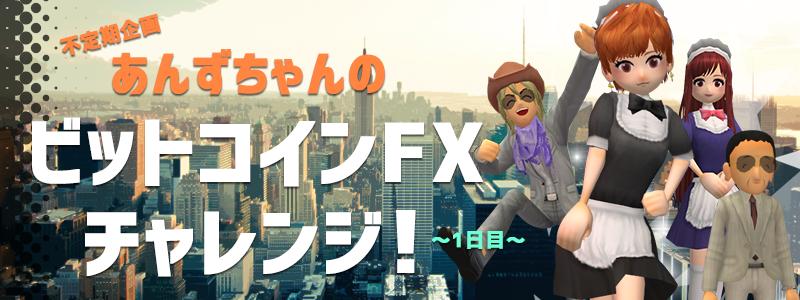 あんずちゃんのビットコインFXチャレンジ!~1日目~