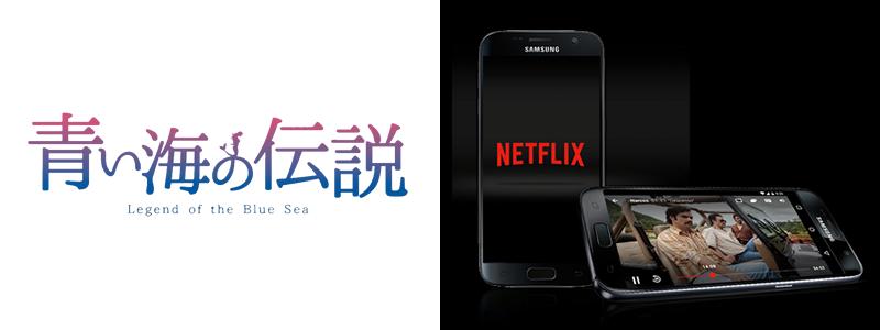 Netflix(ネットフリックス)で「青い海の伝説」が観れる