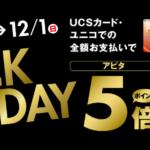 アピタ 各種イベントやキャッシュレス決済利用でポイント還元を行う「BLACK FRIDAY(ブラックフライデー)」を28日より開催