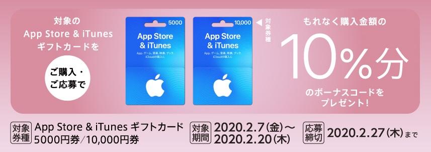 「App Store & iTunes ギフトカード 10%分ボーナスキャンペーン」