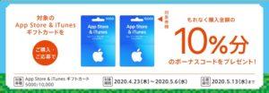 App Store & iTunes ギフトカード 10%分ボーナスキャンペーン