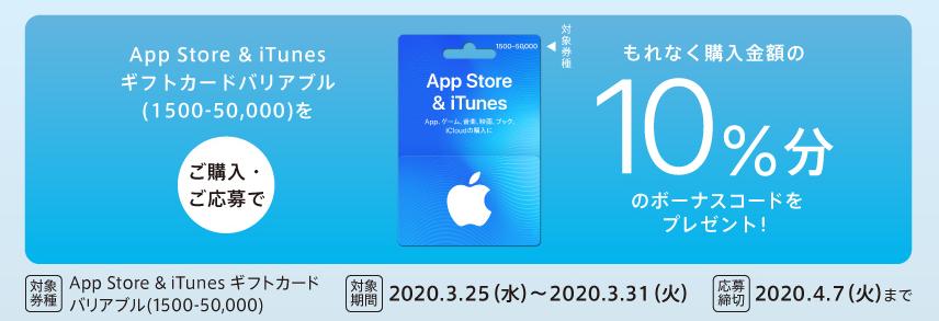 アップル キャンペーン コード