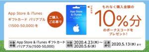 App Store & iTunes ギフトカードバリアブル購入・応募で10%分ボーナスコードプレゼント