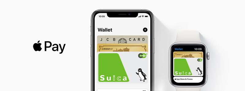 Apple Pay(アップルペイ)で得するキャンペーン一覧|Suicaをはじめ、各種クレジットカード利用で還元