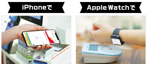 アップルペイによる支払いの例