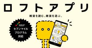 ロフトアプリ