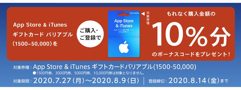 セブンイレブン・ファミリーマート、App Store&iTunesギフトカードキャンペーン実施中