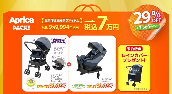 ベビーザらス新春福袋2021ApricaPACK!(29%オフ)